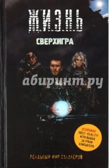 Сверхигра - Артур Шигапов