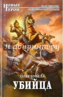 Купить Олег Бубела: Убийца ISBN: 978-5-699-48343-3
