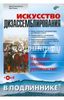 Искусство дизассемблирования (+CD) - Касперски, Рокко