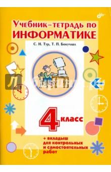 Учебник-тетрадь по информатике для 4 класса + вкладыш - Бокучава, Тур