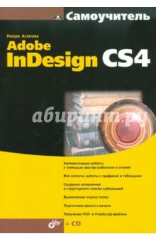 Самоучитель Adobe InDesign CS4 (+CD) - Инара Агапова