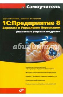 1C: Предприятие 8. Зарплата и Управление Персоналом. Фирменные рецепты внедрения - Постовалов, Постовалова