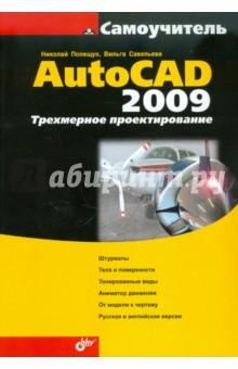 AutoCAD 2009. Трехмерное проектирование - Полещук, Савельева