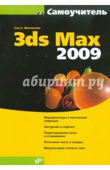 Самоучитель 3dS Max 2009 - Ольга Миловская