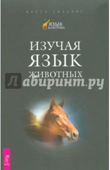 Изучая язык животных - Марта Уильямс