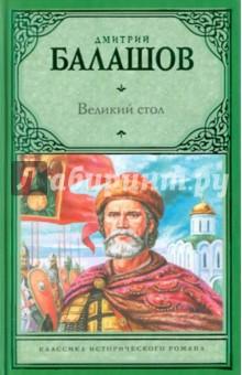 Великий стол - Дмитрий Балашов