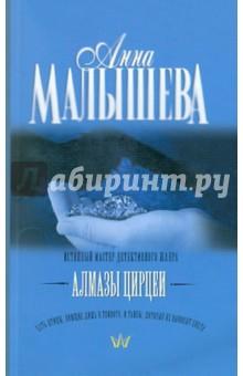 Алмазы Цирцеи - Анна Малышева