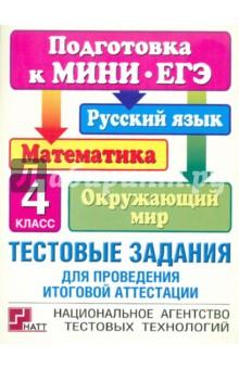 Тестовые задания для проведения итоговой аттестации. 4 класс - Комиссарова, Гейдман, Афанасьева изображение обложки