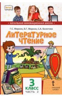 Литературное чтение. Учебник для 3 класса общеобразовательных учреждений. В двух частях. Ч. 2. ФГОС - Меркин, Меркин, Болотова