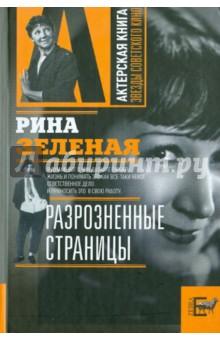 Разрозненные страницы - Екатерина Зеленая