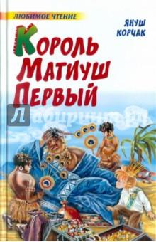 Король Матиуш Первый - Януш Корчак