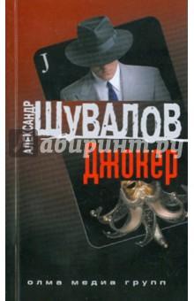 Джокер - Александр Шувалов