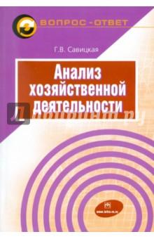 Анализ хозяйственной деятельности - Глафира Савицкая