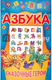 О. Захарова: Азбука. Сказочные герои