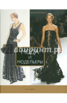 Мода и модельеры - Ноэль Ловински-Паломо