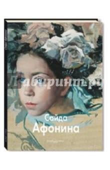 Саида Афонина - Ирина Барсэл