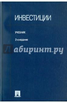 Инвестиции - Андрианов, Валдайцев, Воробьев