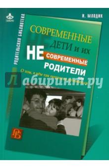 Ирина Млодик - Современные дети и их несовременные родители, или О том, в чем так непросто признаться обложка книги