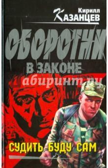 Судить буду сам - Кирилл Казанцев
