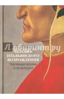 Человек итальянского Возрождения. Частная жизнь и культура - Мери Абрамсон