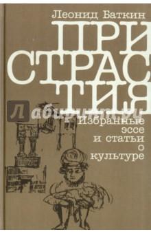 Пристрастия. Избранные эссе и статьи о культуре - Леонид Баткин