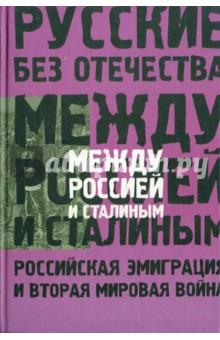 Между Россией и Сталиным: Российская эмиграция и Вторая мировая война