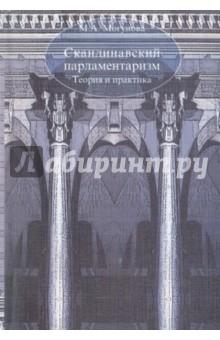 Скандинавский парламентаризм. Теория и практика - Мария Могунова
