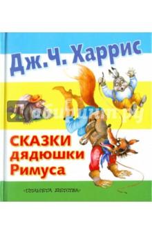 Сказки дядюшки Римуса - Джоэль Харрис