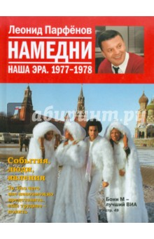 Намедни. Наша эра. 1977-1978 - Леонид Парфенов