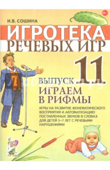 Игротека речевых игр. Вып.11 Играем в рифмы. - Ирина Сошина