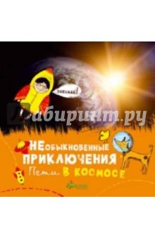 Иванова, Мерзленко - Необыкновенные приключения Пети в космосе обложка книги