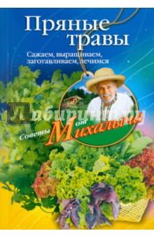 Пряные травы. Сажаем, выращиваем, заготавливаем, лечимся - Николай Звонарев