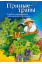 Николай Звонарев - Пряные травы. Сажаем, выращиваем, заготавливаем, лечимся обложка книги