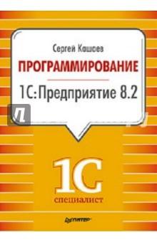 Программирование в 1С:Предприятие 8.2 - Сергей Кашаев