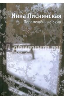 Перемещенные окна - Инна Лиснянская