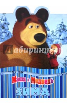 Зима. Маша и Медведь