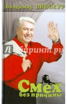 Смех без причины - Владимир Винокур