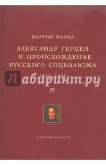 Александр Герцен и происхождение русского социализма. 1812-1855 - Мартин Малиа