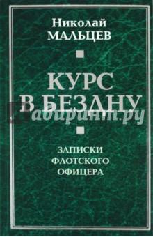 Курс в бездну. Записки флотского офицера - Николай Мальцев