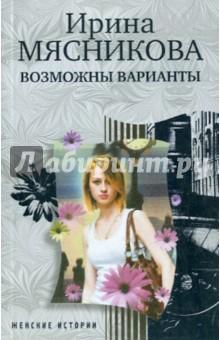 Возможны варианты - Ирина Мясникова