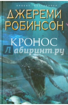 Кронос - Джереми Робинсон
