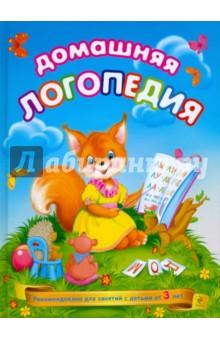 Домашняя логопедия - Федиенко, Журавлева