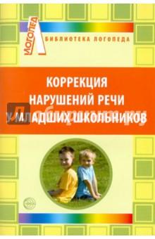 Коррекция нарушений речи у младших школьников - Дорофеева, Семенюта, Маленьких