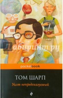 Уилт непредсказуемый - Том Шарп