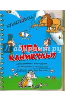 Кувыркатика: Познавательный книгожурнал - Николай Воронцов