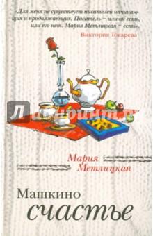 Машкино счастье - Мария Метлицкая