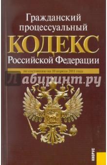 Гражданский процессуальный кодекс РФ по состоянию на 10.04.11