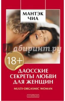 Даосские секреты любви для женщин - Чиа, Абрамс