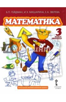 Математика. 3 класс. Учебник. Второе полугодие. ФГОС