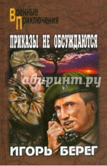 Приказы не обсуждаются - Игорь Берег